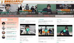 静岡県立大学テレビ
