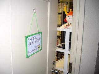 4303室の入り口