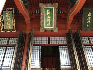 三神合祭殿(羽黒山神社)